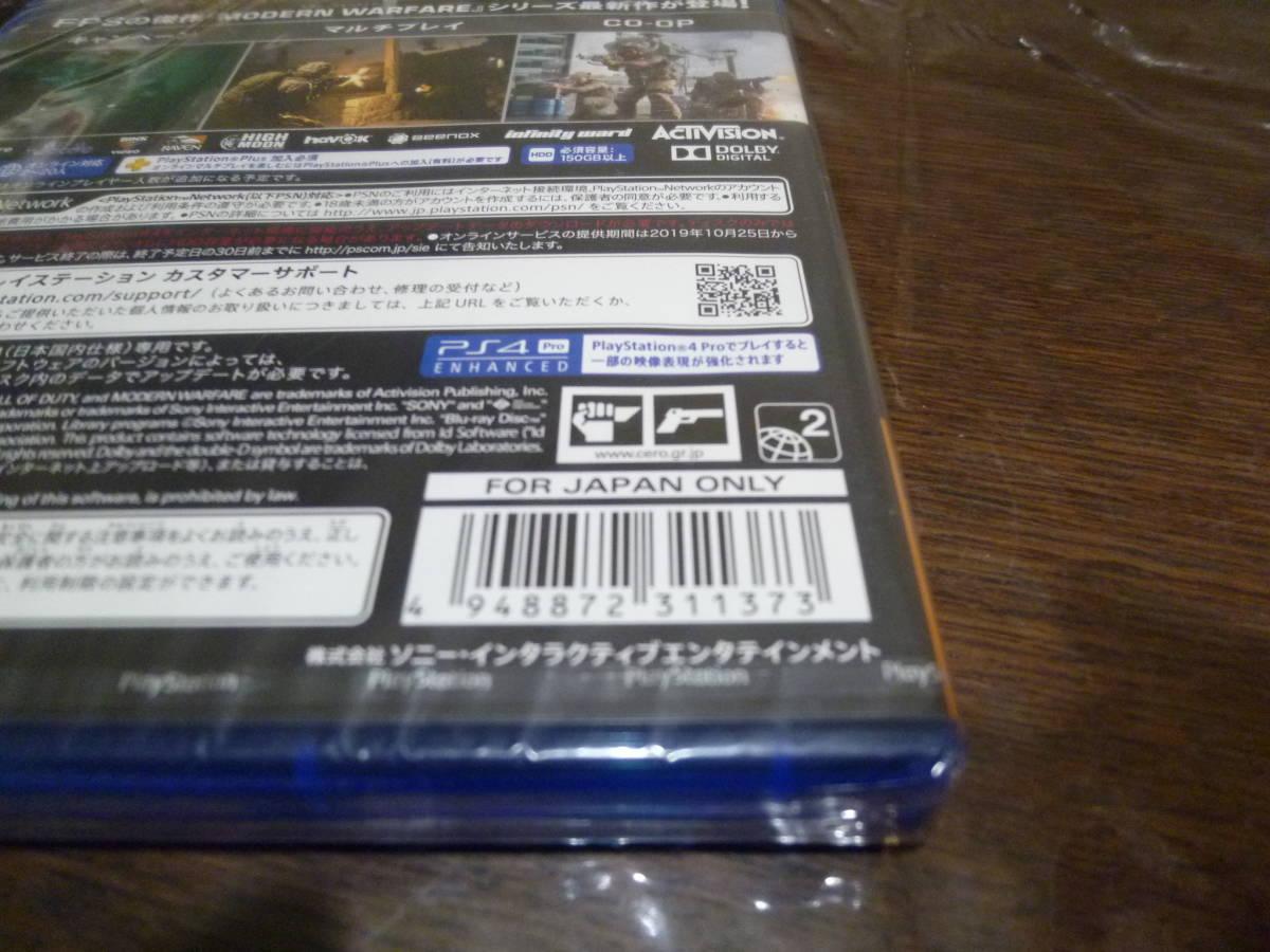 [即決]PS4 コールオブデューティ モダン・ウォーフェア 早期封入特典同梱 ☆新品・未開封★