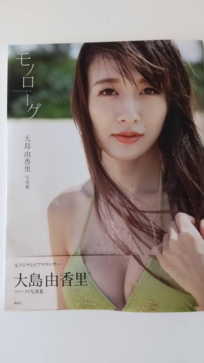 大島由香里1st写真集 「モノローグ」 帯有り