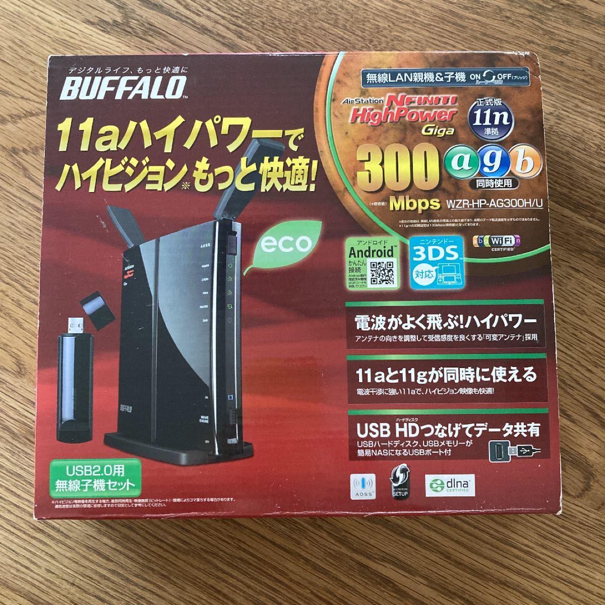 BUFFALO 無線LAN親機 無線LAN 無線LANルーター バッファロー Wi-Fiルーター