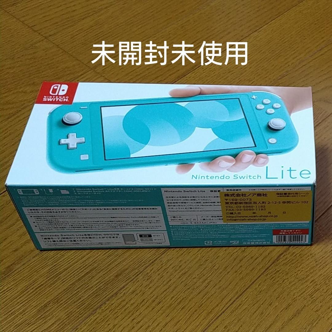 Nintendo Switch Lite ターコイズ 任天堂 スイッチライト