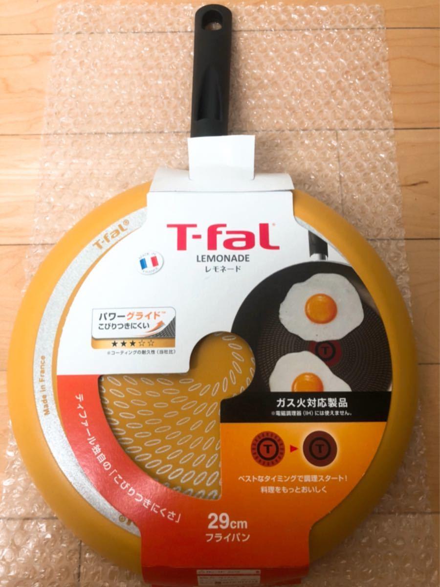 ティファールフライパン レモネード 29cm ガス火用 T-fal