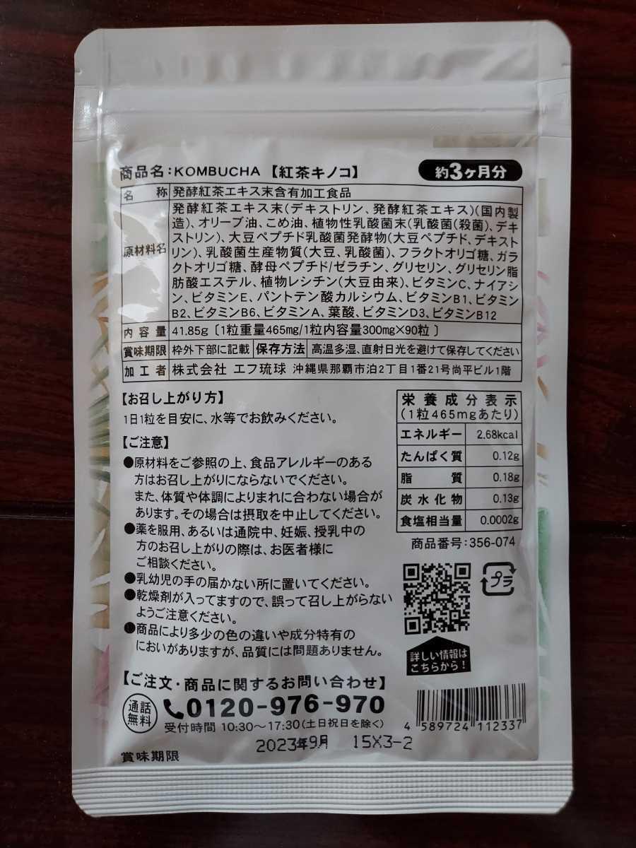 コンブチャ KOMBU CHA 紅茶キノコ☆3ヶ月分(2023.9) シードコムス☆酵母 乳酸菌 オリゴ糖 大豆ペプチド☆サプリメント☆送料140円~_画像2