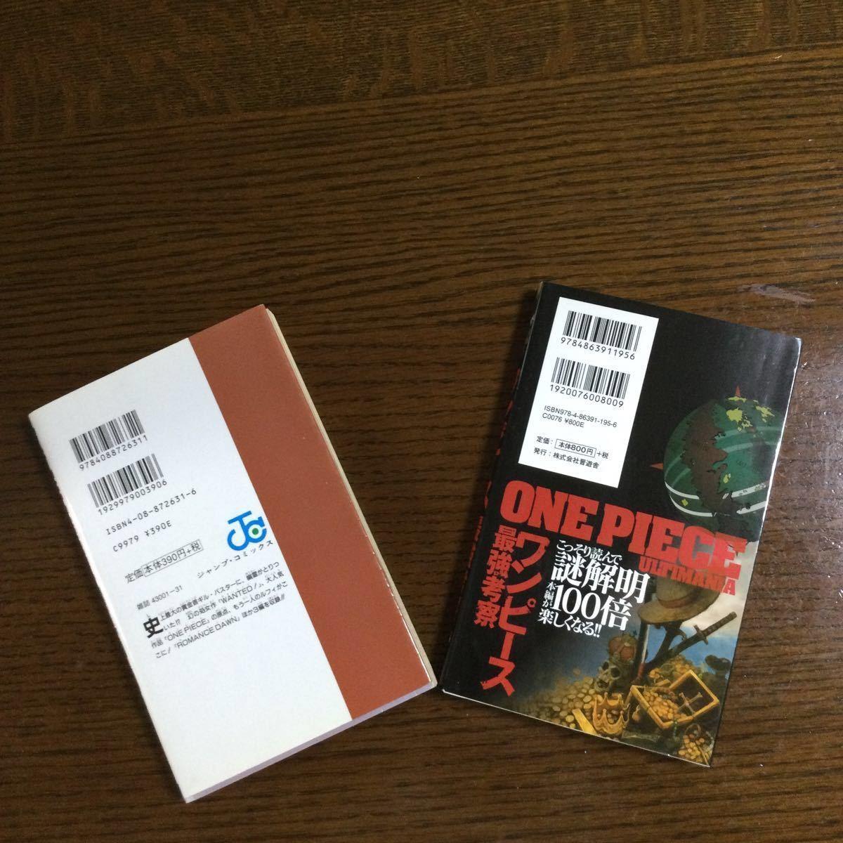 尾田栄一郎 ONE PIECE  45巻セット+関連本2冊