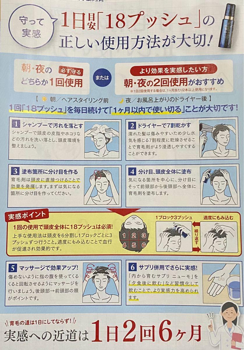 薬用育毛剤 『ニューモ』 医薬部外品  3本