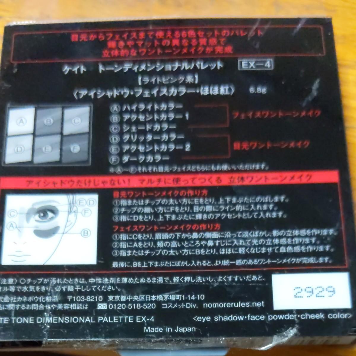 KATE (ケイト) ケイト トーンディメンショナルパレット EX―4 アイシャドウ EX-4 ライトピンク系 6.8g