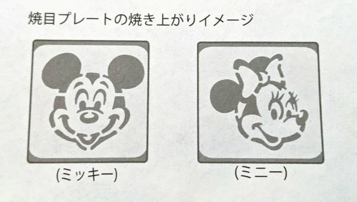 フランフラン ディズニー ポップアップトースター