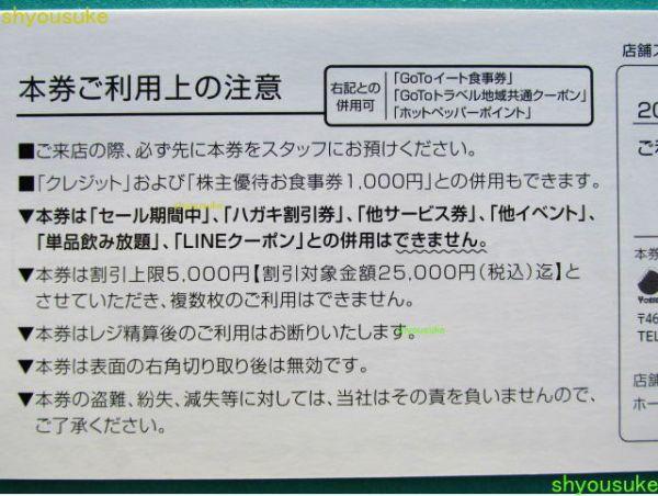 ヨシックス 株主優待 食事割引券 20%割引券5枚 送料無料_画像3