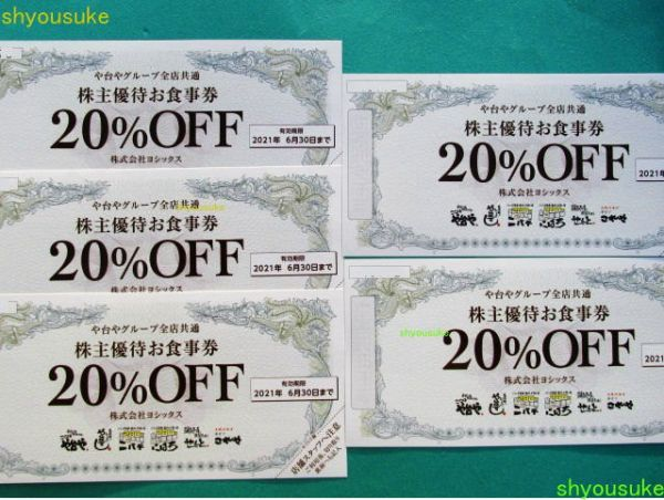 ヨシックス 株主優待 食事割引券 20%割引券5枚 送料無料_画像1