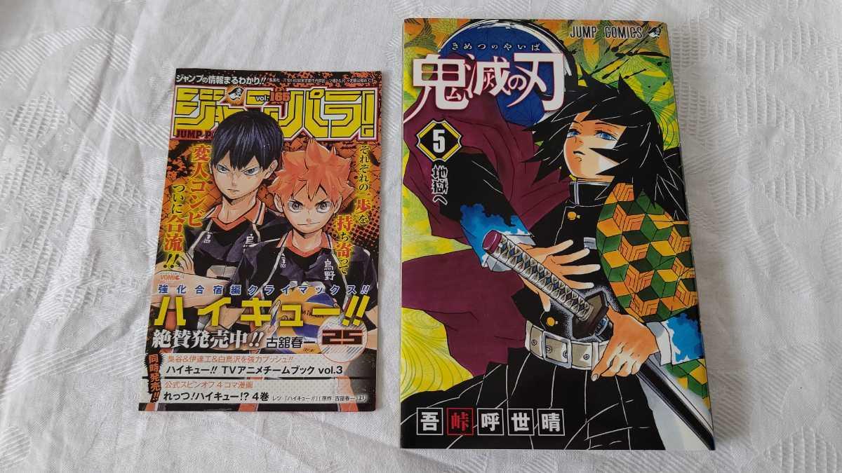鬼滅の刃 5巻 初版 冊子付き