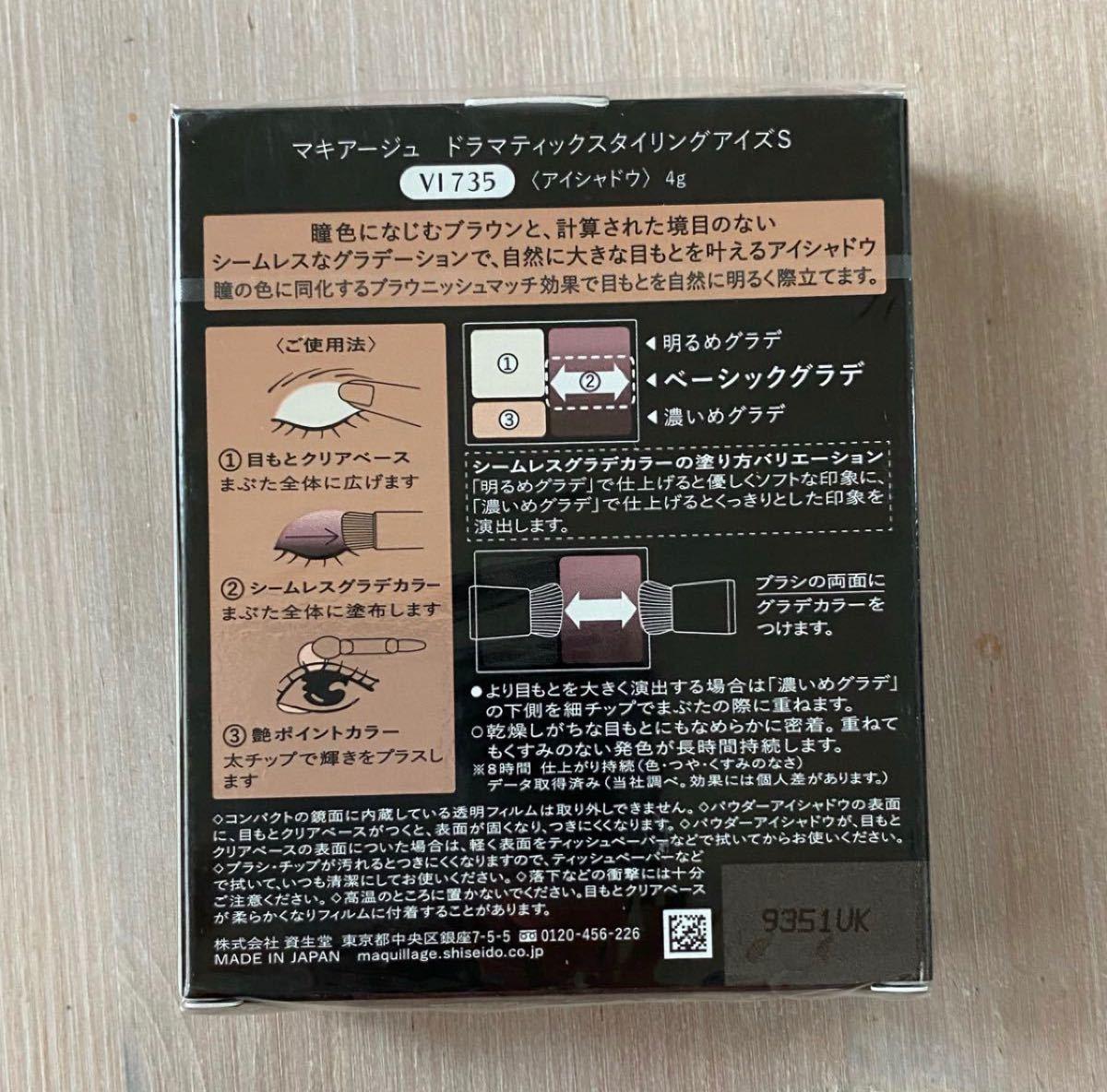 新品資生堂マキアージュドラマティックスタイリングアイズS VI735アイシャドウ