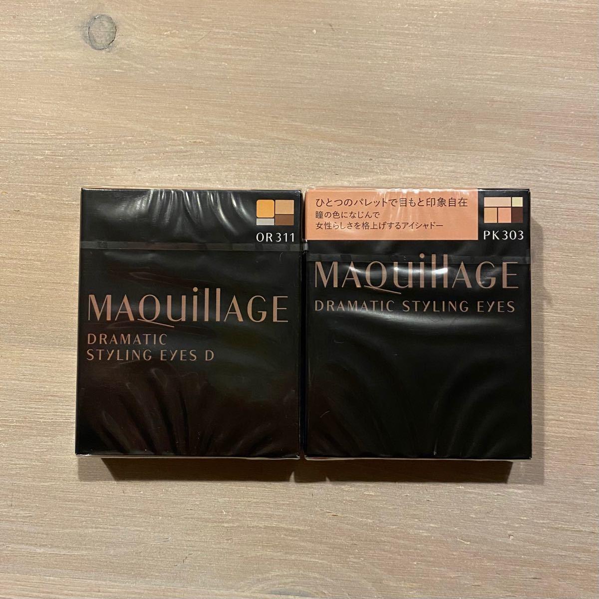 ちぃ様専用 新品 資生堂マキアージュ ドラマティックスタイリングアイズPK303アイシャドウOR311 2点セット