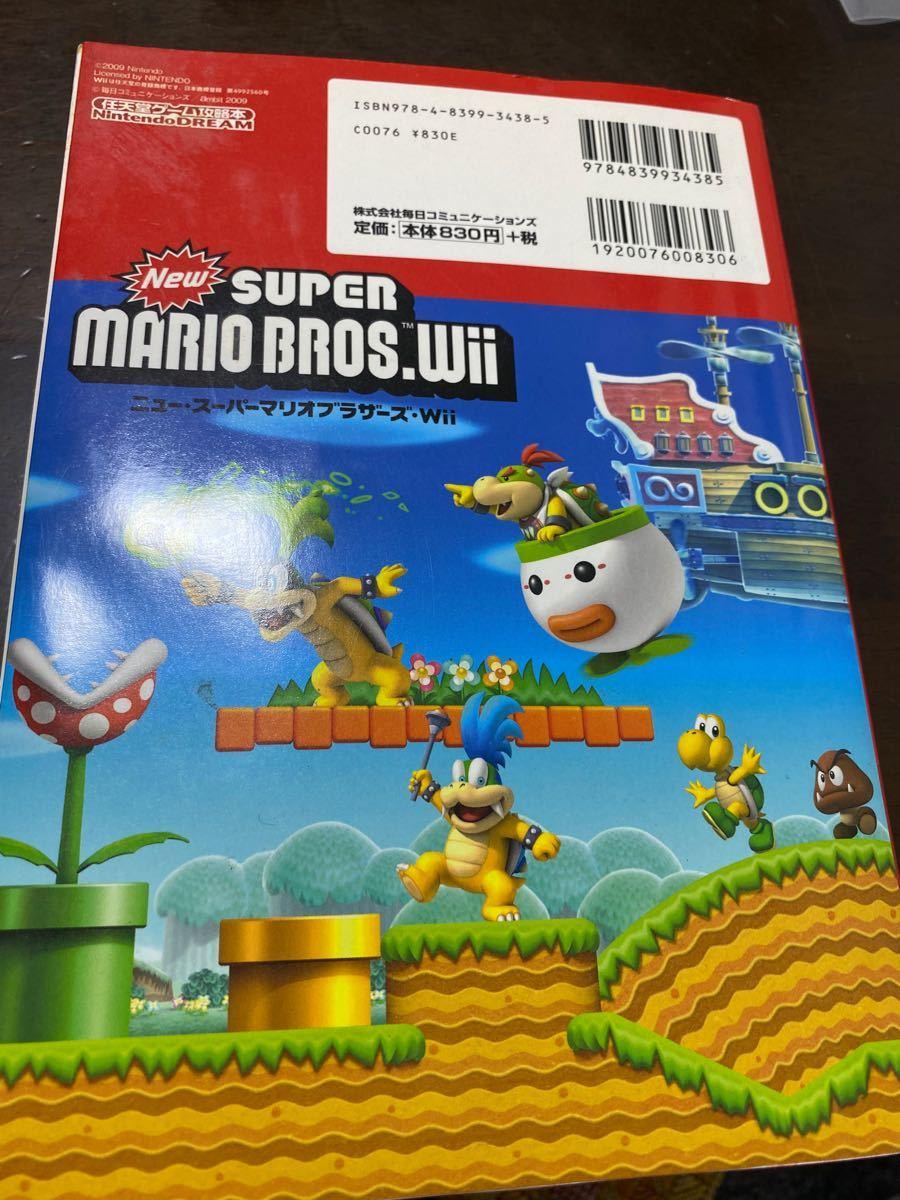 【攻略本付!】ニュースーパーマリオブラザーズ Wii