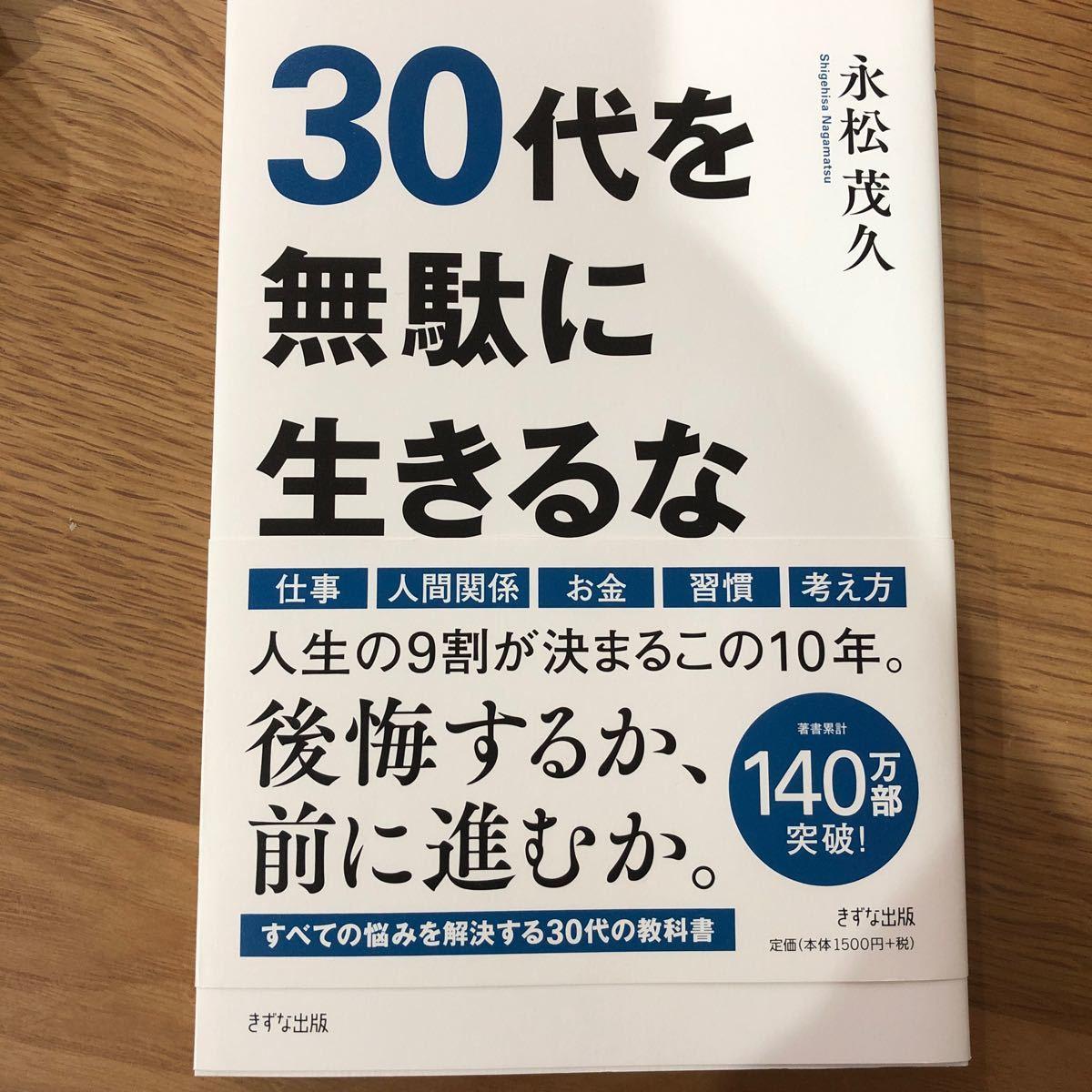 30代を無駄に生きるな/永松茂久