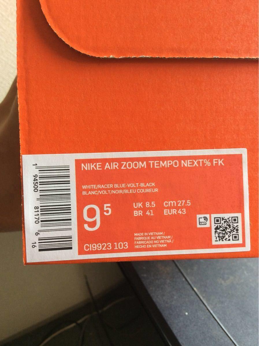 新品未使用 ナイキ エア ズーム テンポ ネクスト% 27.5cm