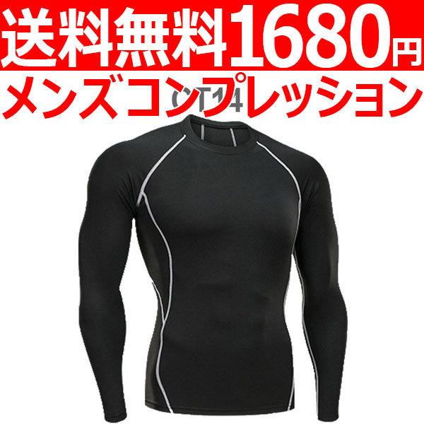 コンプレッションウエア No,14 Lサイズ メンズ 加圧インナー アンダーシャツ トレーニングウエア スポーツウエア 長袖 吸汗 速乾