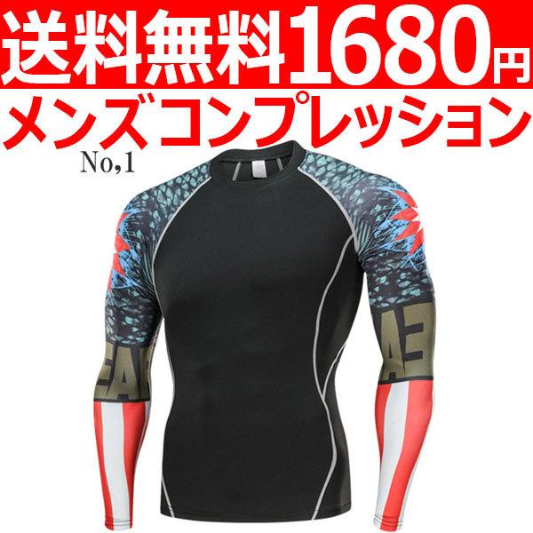 コンプレッションウエア No,1 Lサイズ メンズ 加圧インナー アンダーシャツ トレーニングウエア スポーツウエア 長袖 吸汗 速乾
