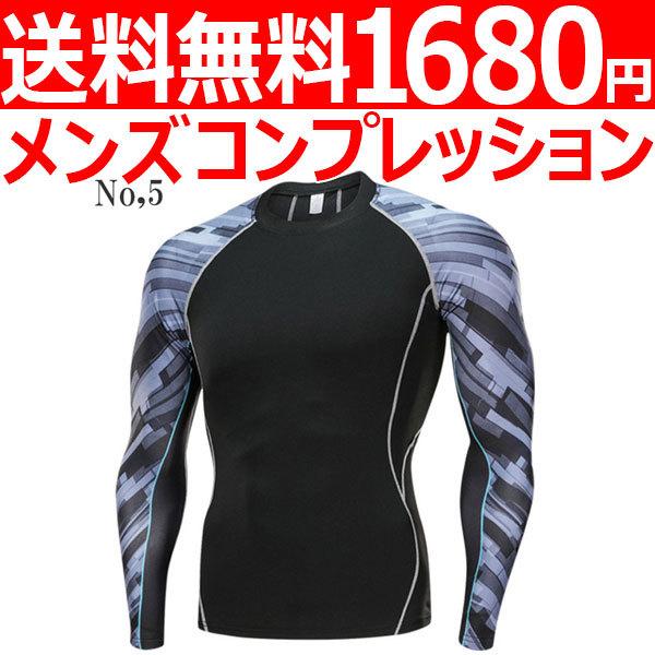 コンプレッションウエア No,5 Mサイズ メンズ 加圧インナー アンダーシャツ トレーニングウエア スポーツウエア 長袖 吸汗 速乾