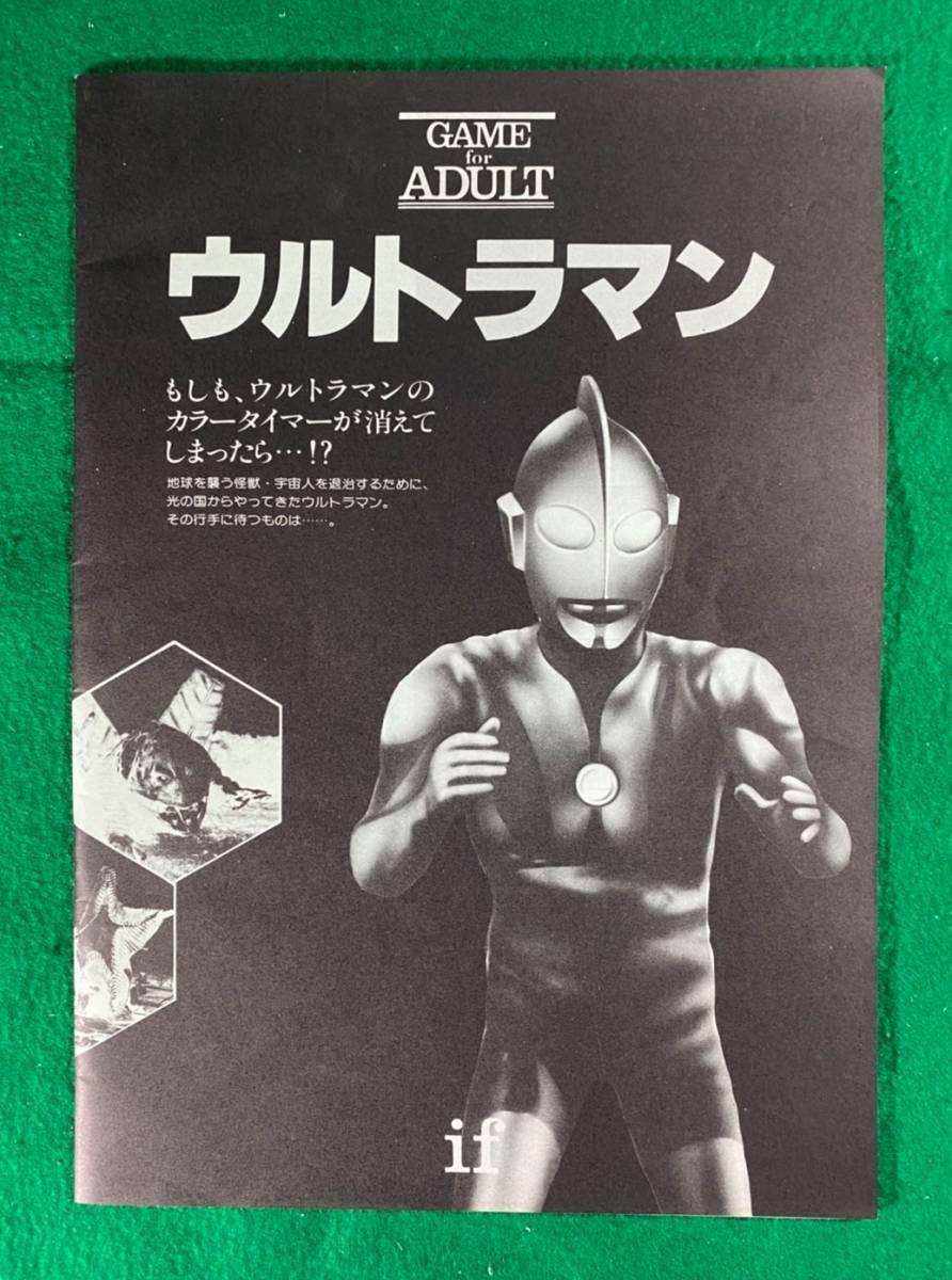 ウルトラマン バンダイifシリーズ 開封済 未使用品_画像4