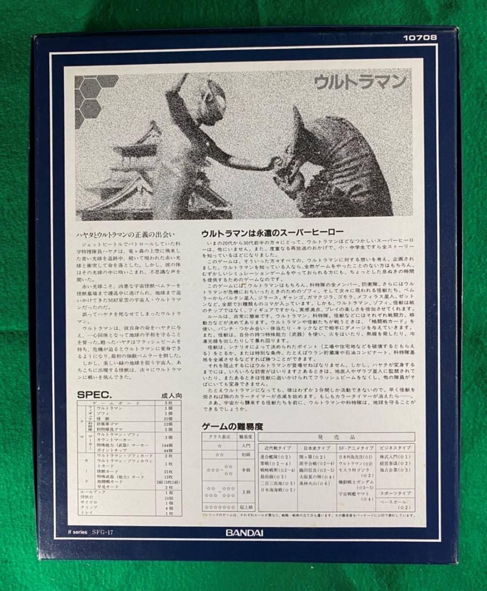 ウルトラマン バンダイifシリーズ 開封済 未使用品_画像2