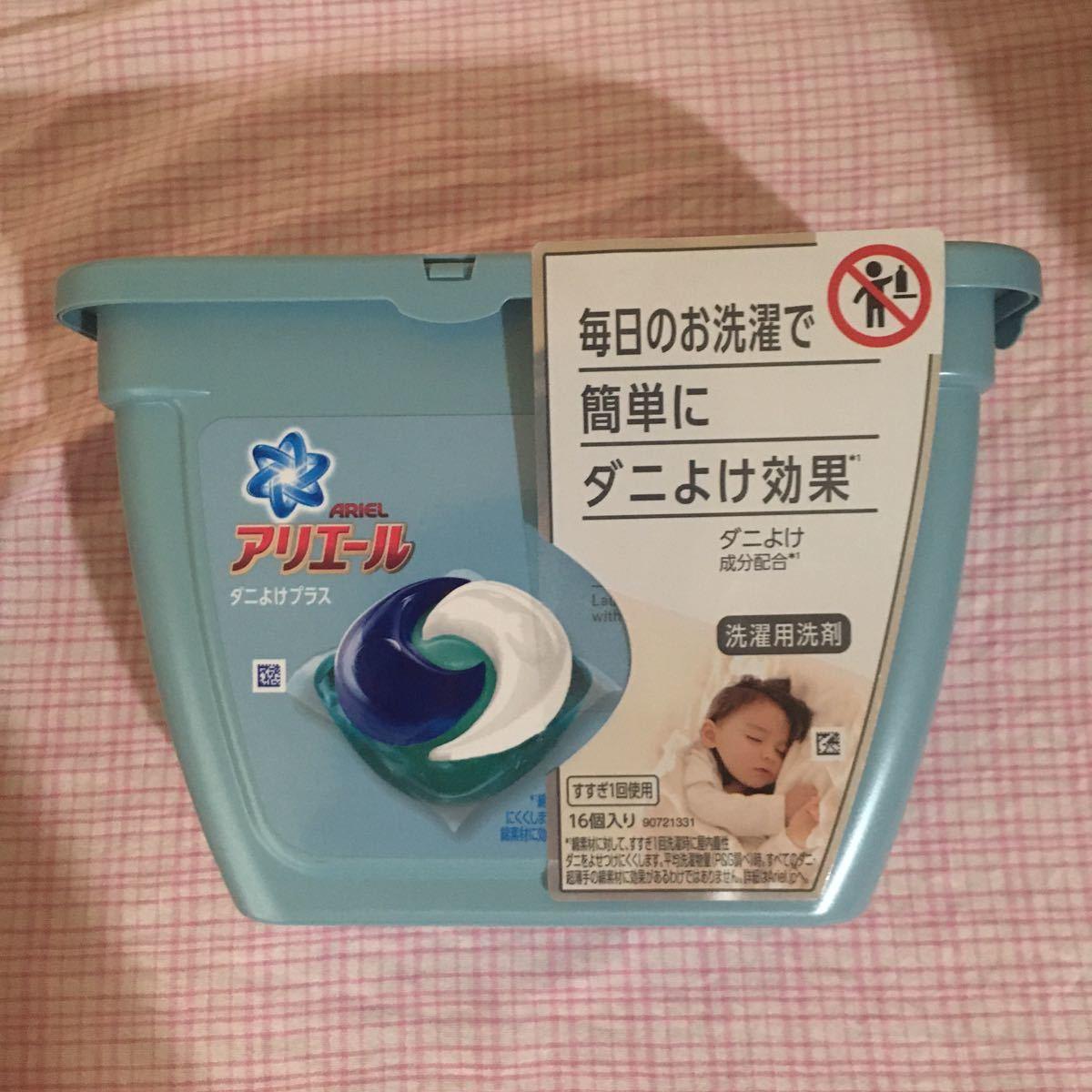 アリエール ダニよけプラス  ジェルボール 洗濯洗剤 6個
