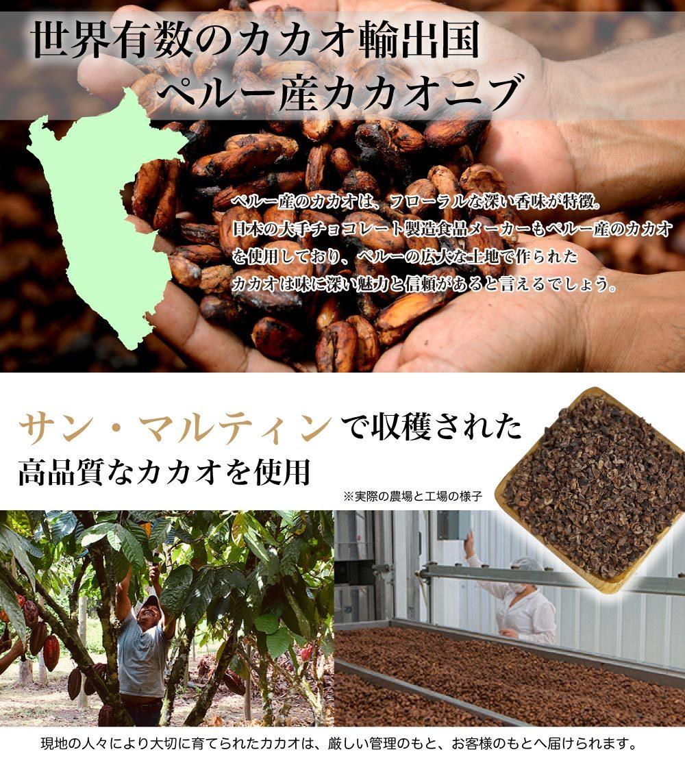 カカオニブ 大容量500g ロースト ペルー産 カカオ チップ ポリフェノール チョコレート 無添加 無着色 スーパーフード 業務用 美容 栄養?_画像8