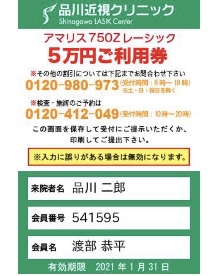 品川近視クリニック ICL・レーシック 紹介割引券_画像2
