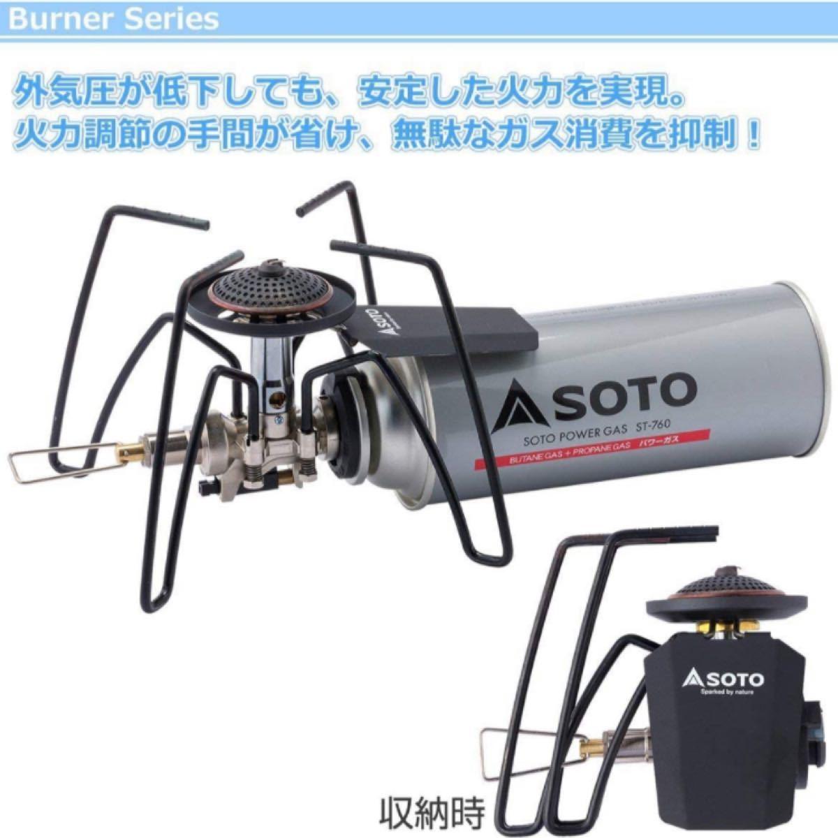 SOTO レギュレーターストーブ ST-310 シングルバーナー CB缶 新富士バーナー ガスコンロ