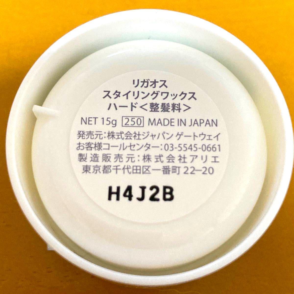 新品 リガオス スタイリングワックス ハード (15g)3個 【スピード発送】