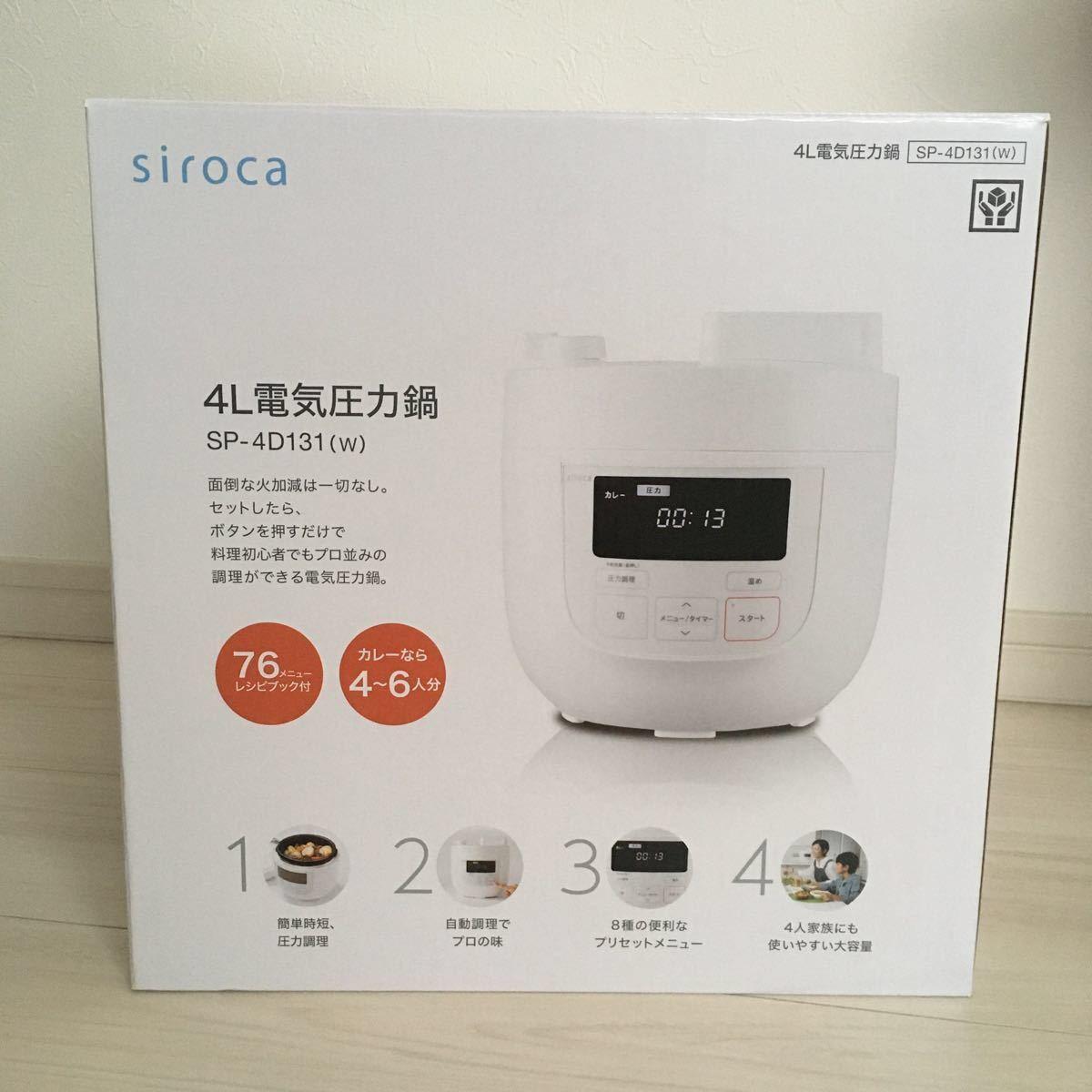siroca SP-4D131 シロカ 電気圧力鍋 4L ホワイト 新品 未使用品 送料無料