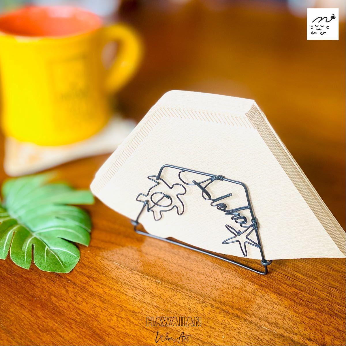 ハンドメイド☆No43ホヌアロハ♪コーヒーフィルタースタンド☆ワイヤークラフト