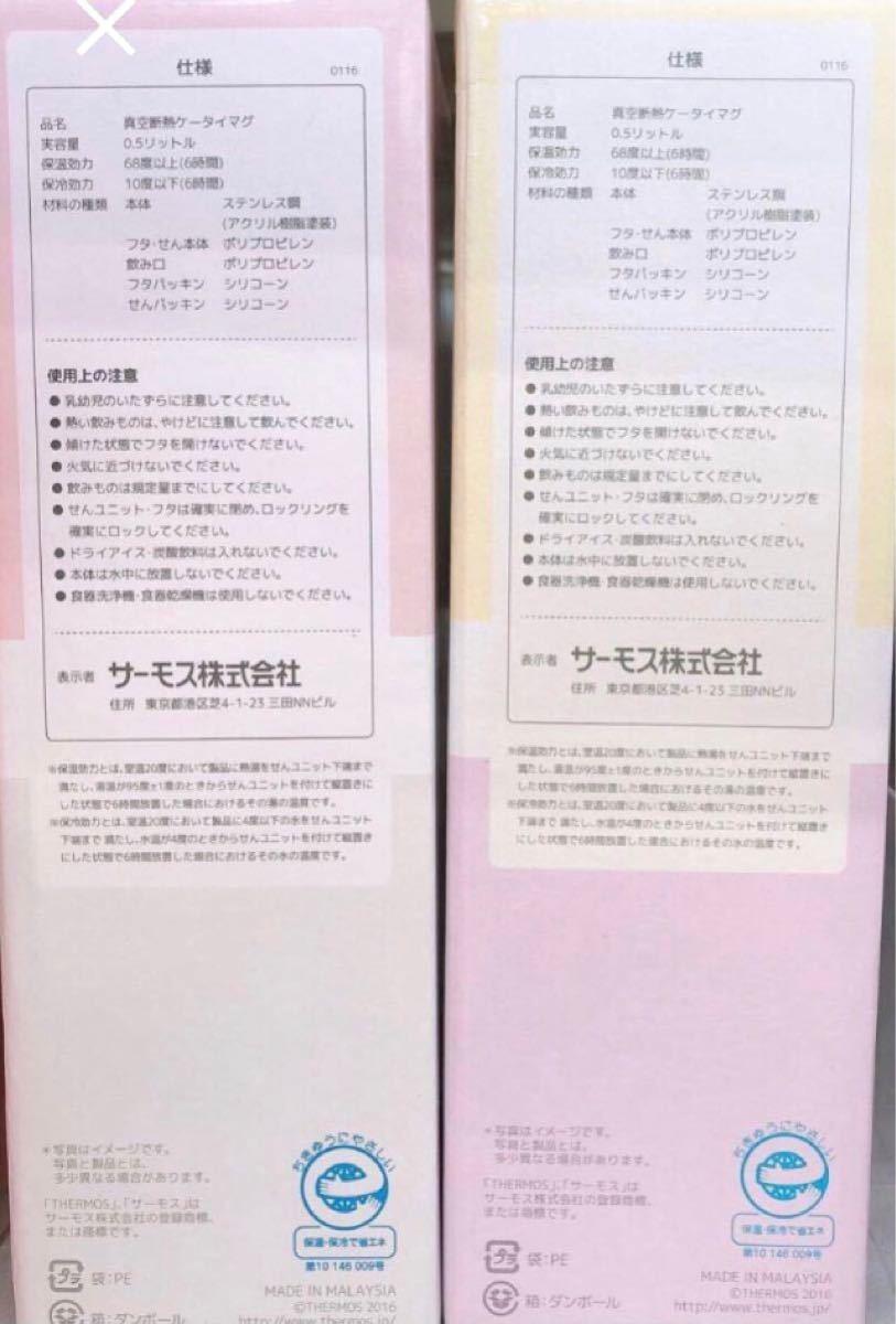 ★期間限定お値下げ THERMOS サーモス 真空断熱 ステンレスボトル 500ml 柄付き白&ピンク二本セット