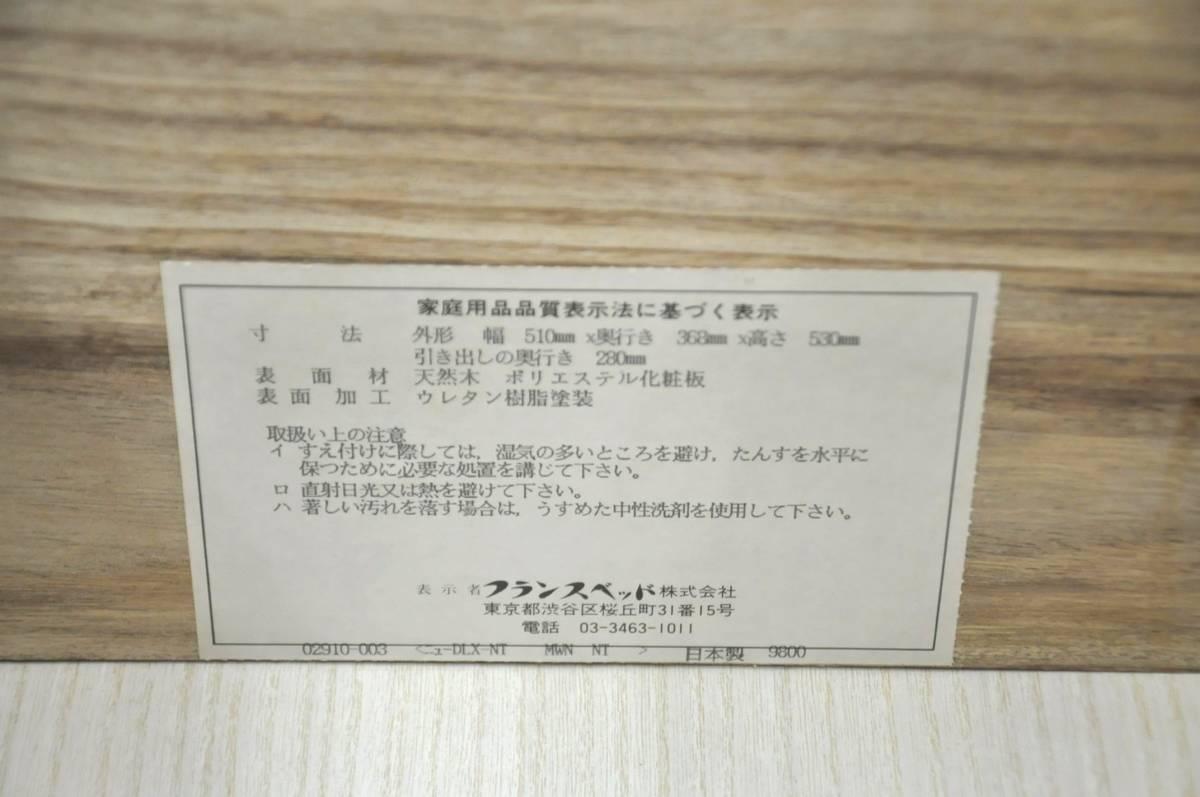 ♪♪d158-2 フランスベッド ナイトテーブル W510×D368×H530 サイドテーブル 木製 天然木 引き出し 収納棚 チェスト 寝室 お洒落♪♪♪_画像6