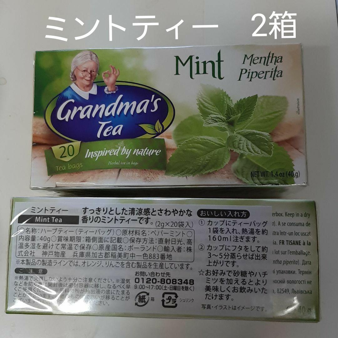 【ハーブティー】 ミントティー  2箱