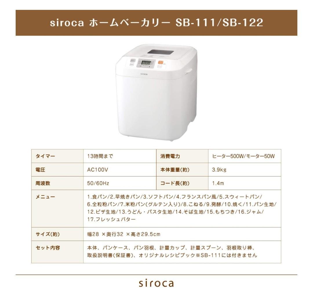 新品 未使用 シロカ siroca 全自動 ホームベーカリー 未開封 SHB-122 ホワイト