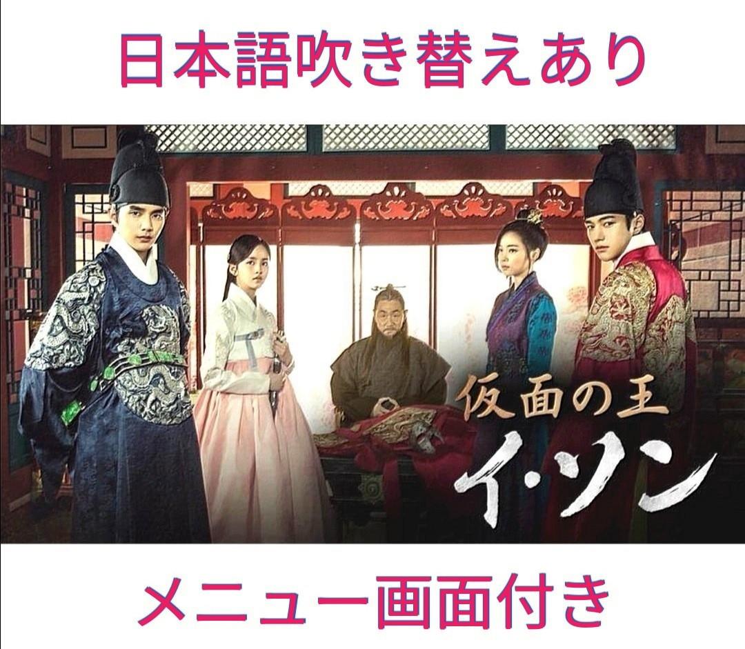 最終価格 週末限定 韓国ドラマ DVD 全話 日本語吹き替えあり