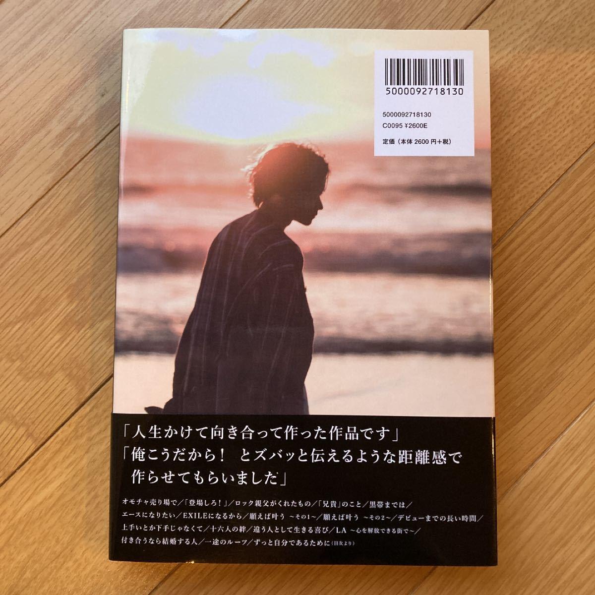川村壱馬 写真集 フォトエッセイ シンシア 特別限定版メイキングDVD付