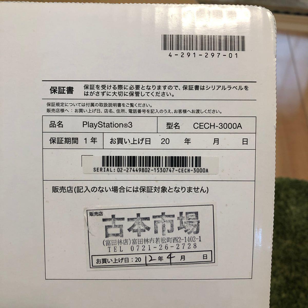 プレイステーション3 チャコール・ブラック 160GB CECH-3000A