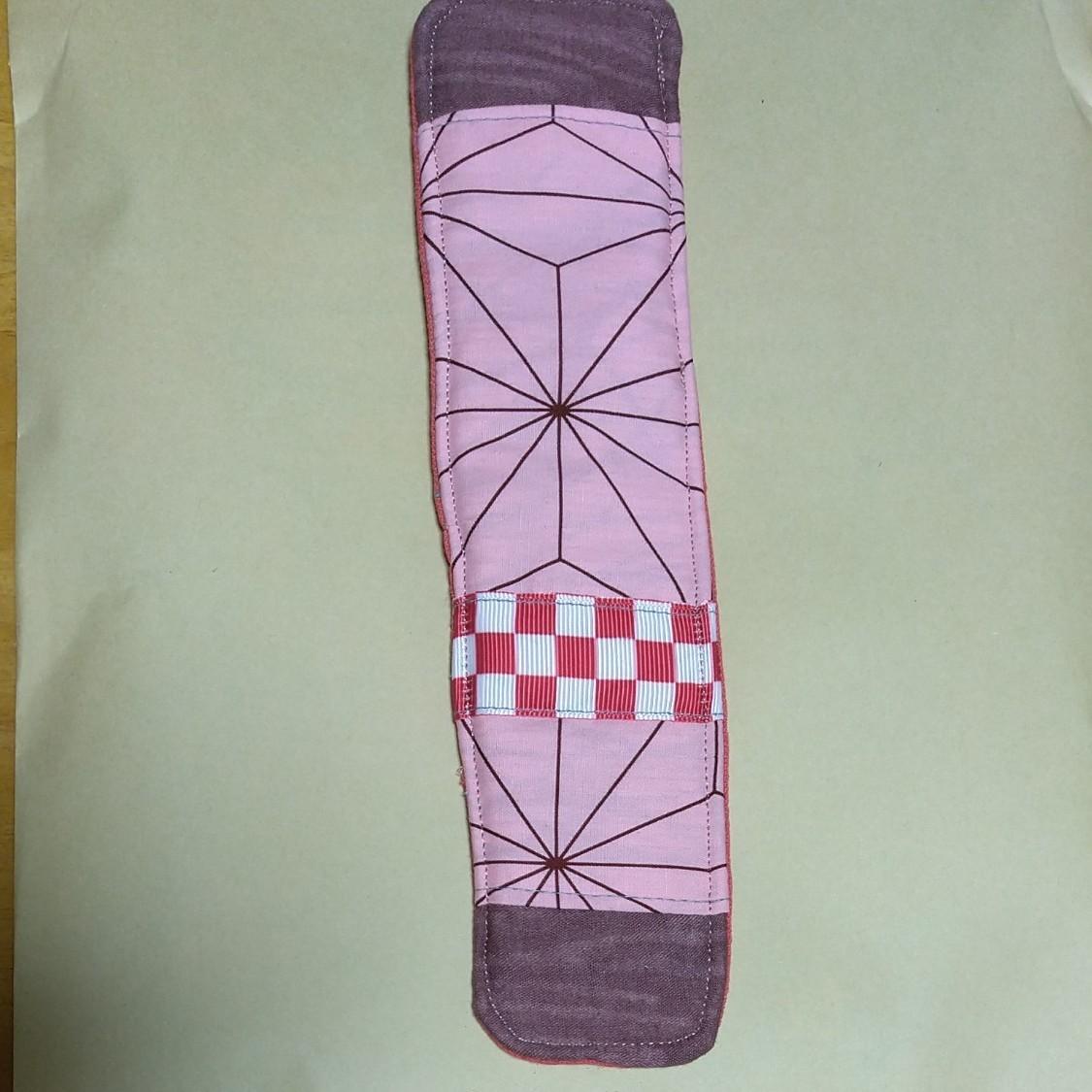 水筒肩紐カバー ハンドメイド