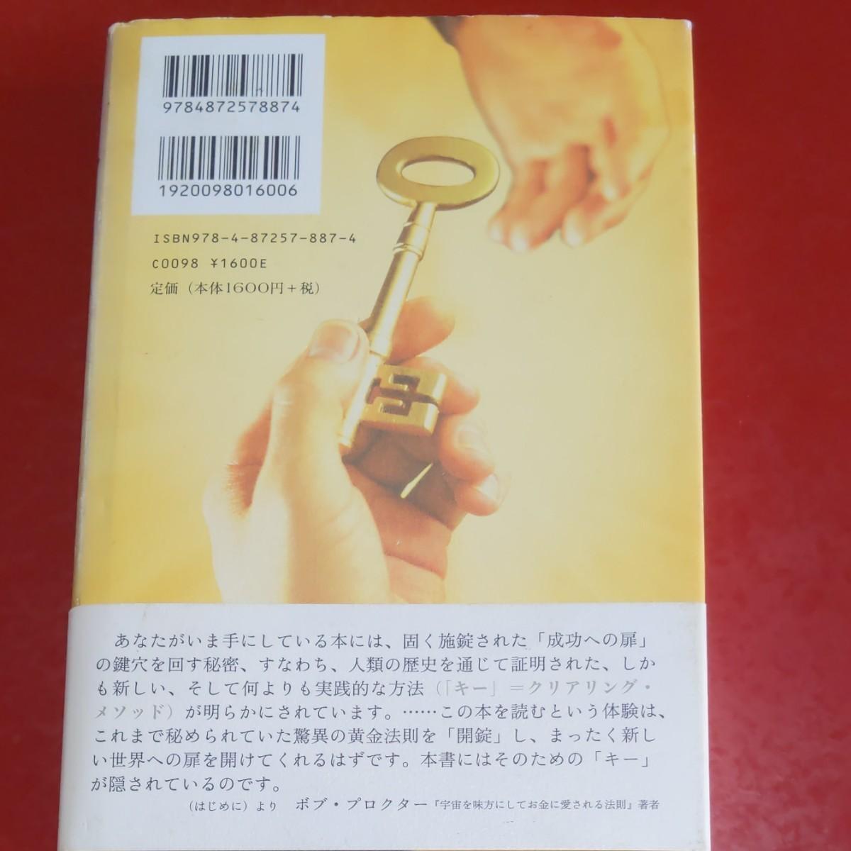 自己啓発 ザ・キー ついに解錠される成功の黄金法則