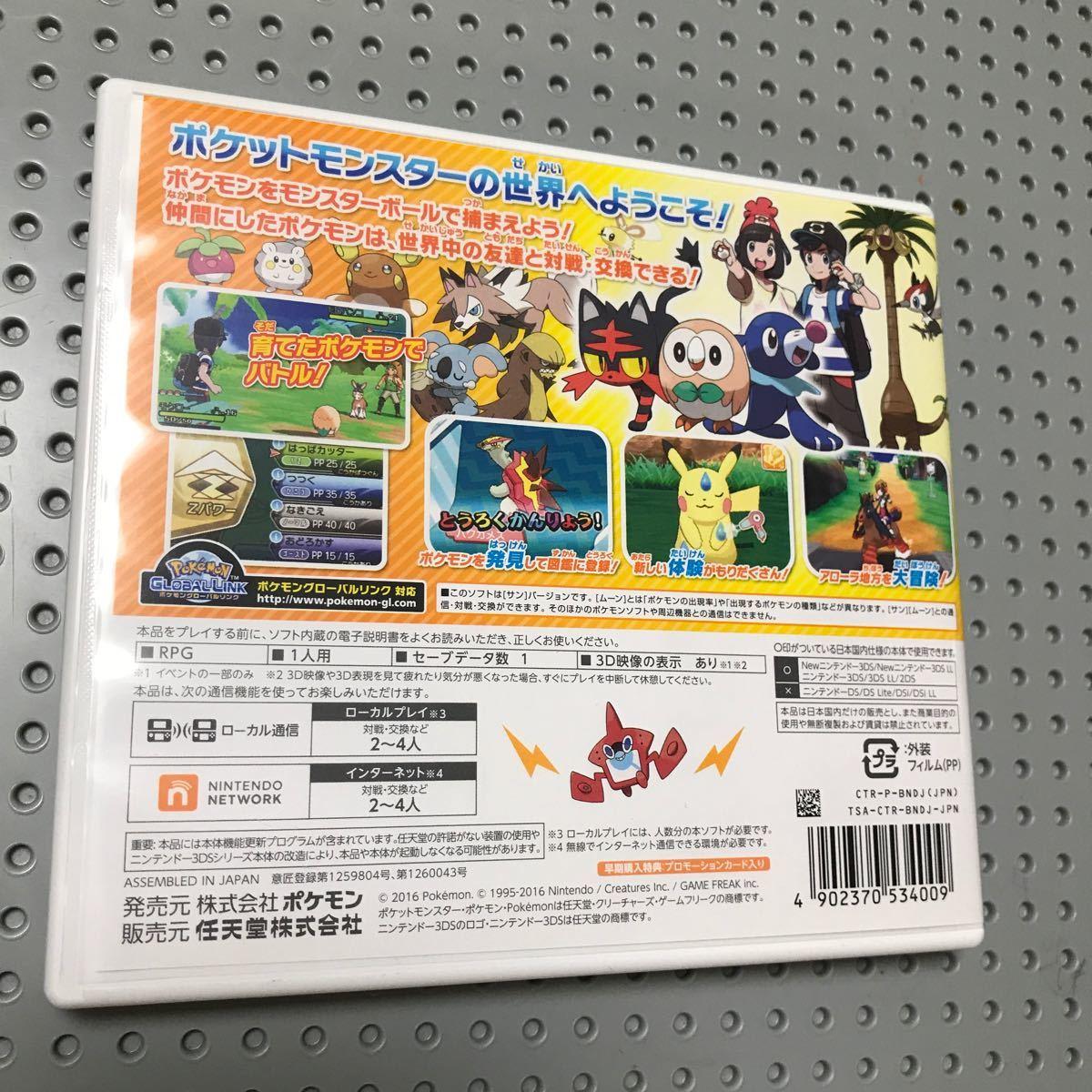 ポケットモンスターサン 3DS ニンテンドー3DSソフト