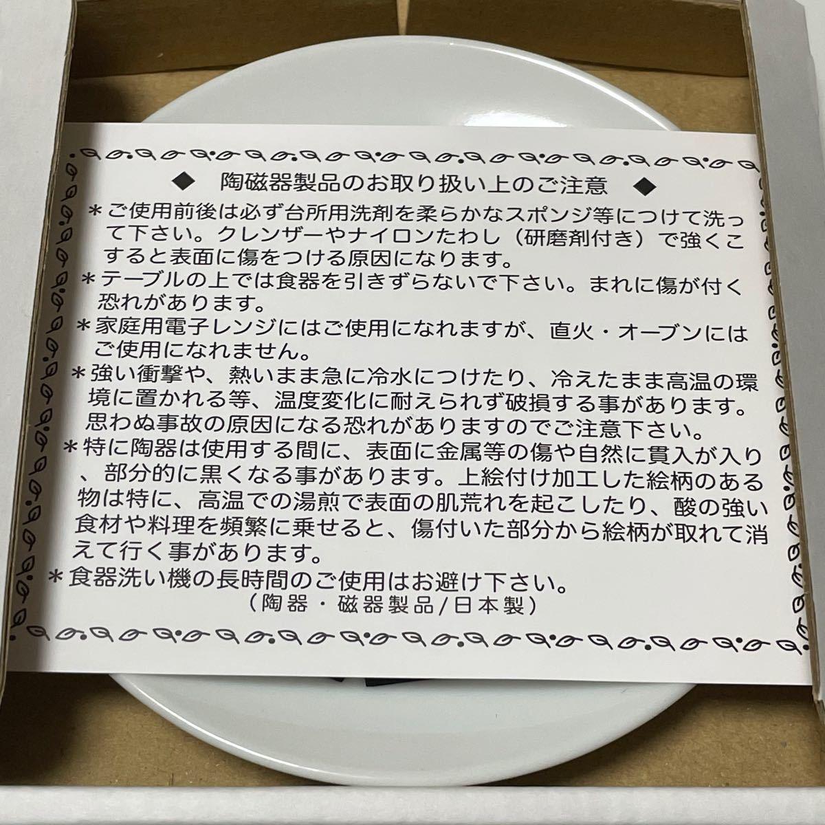 煉獄杏寿郎 豆皿 鬼滅の刃 ufotable DINING お楽しみくじ