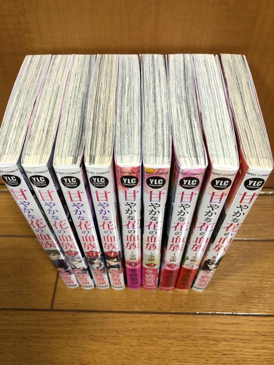 冬森雪湖コミックまとめ売り タイトル毎バラ売り可能