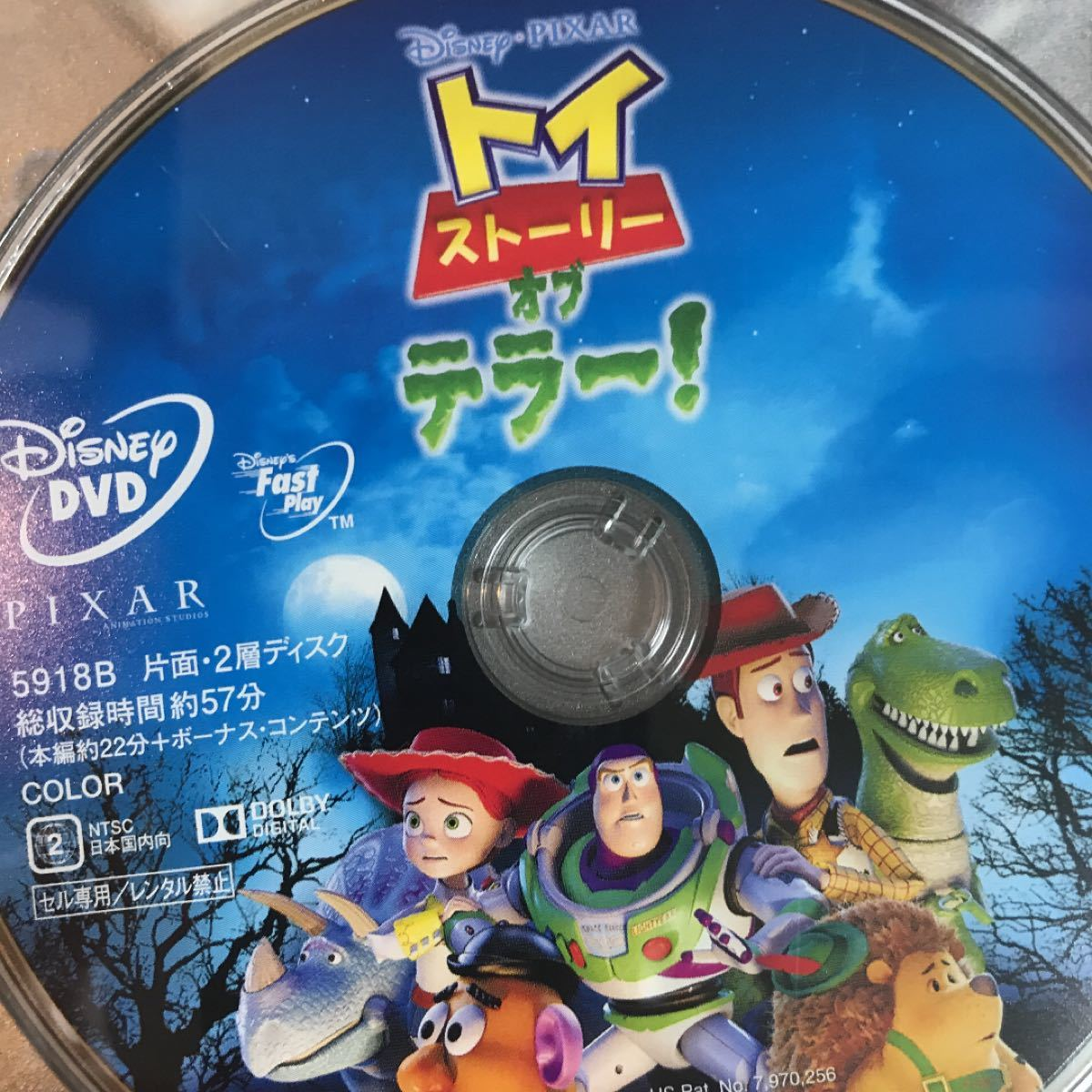 未再生 DVDディスクのみ トイストーリー1.2.3.4 恐竜 テラー セット ディズニー
