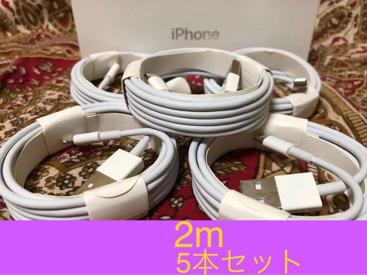 iPhone充電器 ライトニングケーブル 5本 2m 純正品質