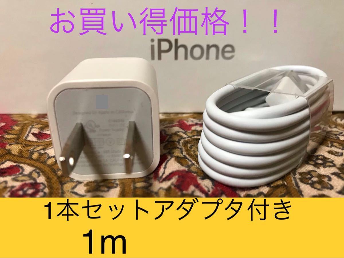iPhone充電器 ライトニングケーブル 1本 1m 純正品質アダプタセット