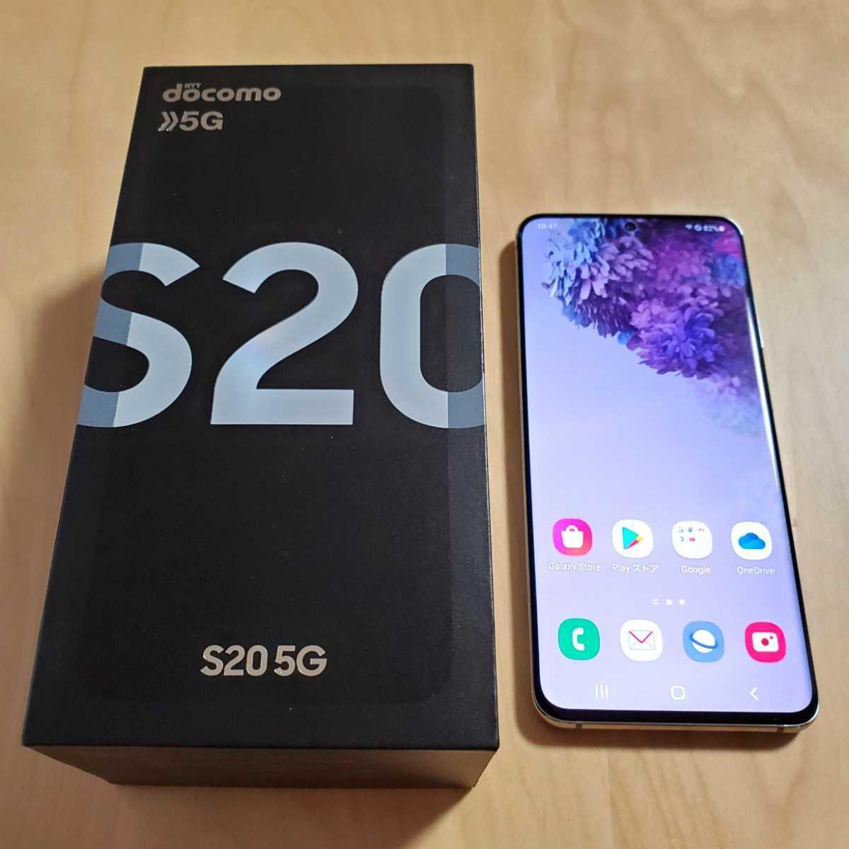 【美品】ドコモ Galaxy S20 5G SC-51A ホワイト/判定○/SIMロック解除済〈送料無料〉