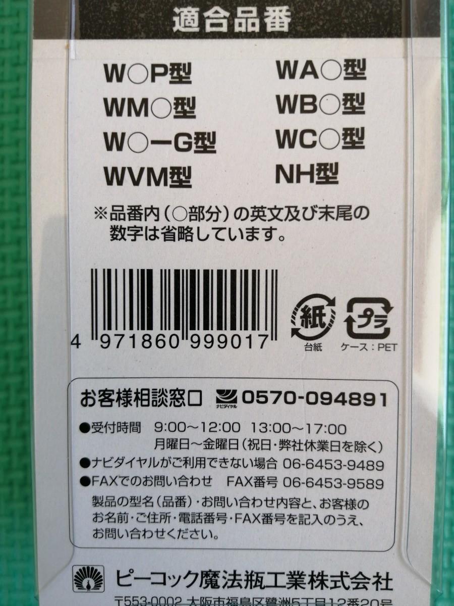 ピーコック 電気ポット用コード