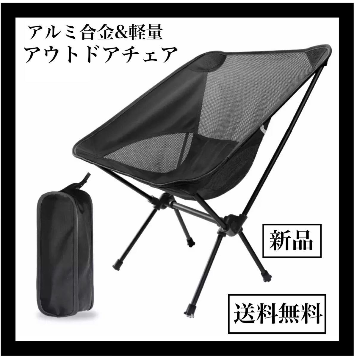 アウトドアチェア キャンプ アルミ合金&軽量耐荷重150kg 専用ケース付 折りたたみ椅子 キャンプ椅子 軽量 収納バッグ
