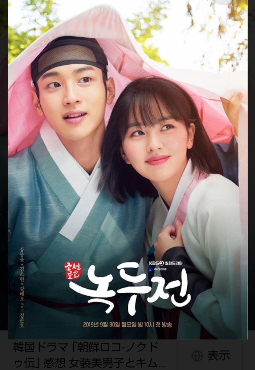 ★韓国ドラマ 朝鮮ロコノクドュ伝★   Blu-ray
