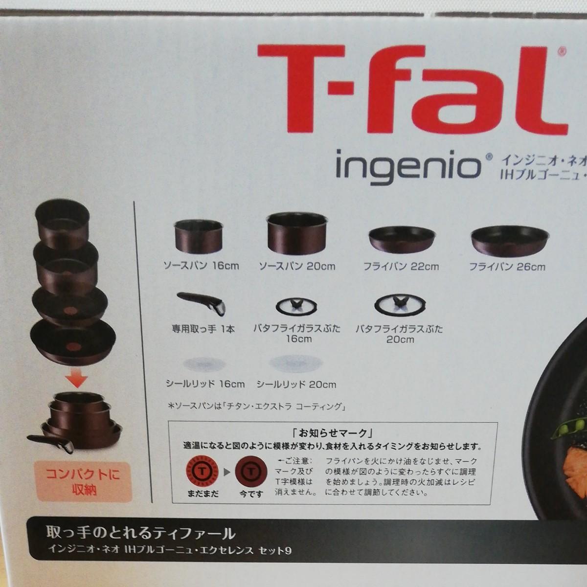未開封 ティファール (T-fal) フライパンセット 「インジニオネオ IHブルゴーニュエクセレンス」 セット9 IH対応